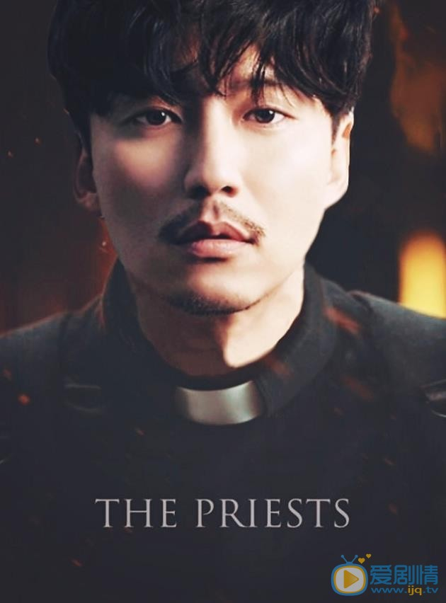 司祭 熱血